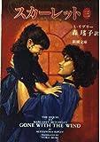 スカーレット〈3〉 (新潮文庫)