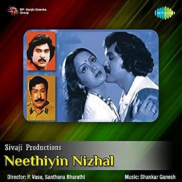 Neethiyin Nizhal (Original Motion Picture Soundtrack)