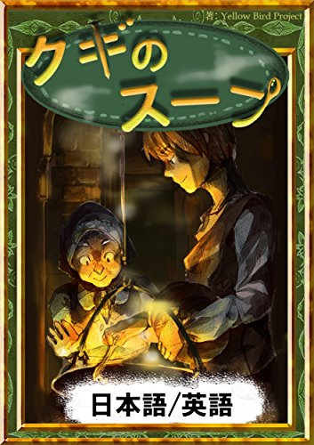 クギのスープ 【日本語/英語版】 きいろいとり文庫