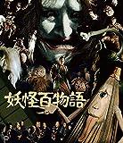 妖怪百物語 4K修復版[Blu-ray/ブルーレイ]
