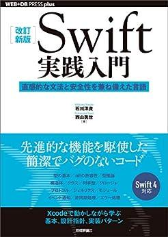 [石川 洋資, 西山 勇世]の[改訂新版]Swift実践入門 ── 直感的な文法と安全性を兼ね備えた言語 WEB+DB PRESS plus