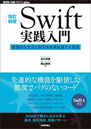 [改訂新版]Swift実践入門 ── 直感的な文法と安全性を兼ね備えた言語 WEB+DB PRESS plus