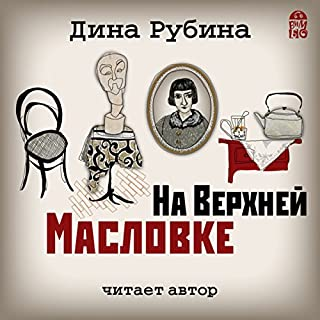 On Upper Maslovka Titelbild
