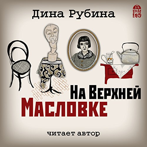 On Upper Maslovka audiobook cover art