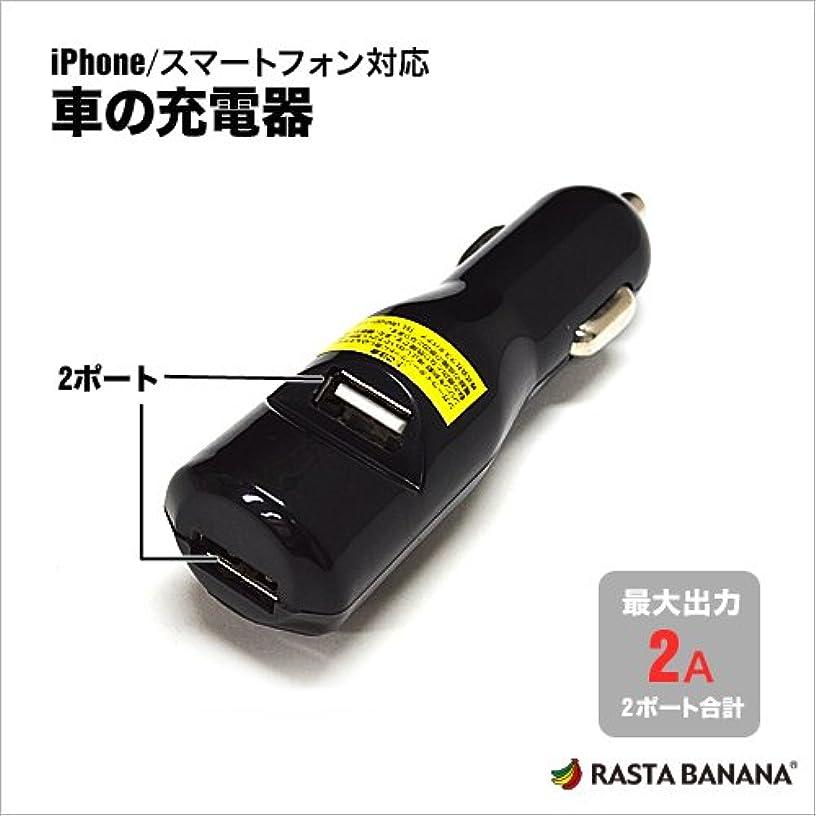 極地舗装するマーキングラスタバナナ スマートフォン/タブレット 車載充電器 USB2ポートタイプ IQOS 3/IQOS 3 MULTI対応 DC 高出力2A ブラック RBDC042