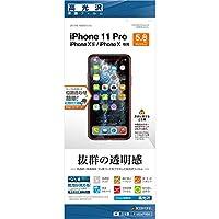 ラスタバナナ iPhone11 Pro XS X フィルム 平面保護 高光沢 アイフォン 液晶保護フィルム P1859IP958