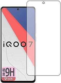 PDA工房 vivo iQOO 7 9H高硬度[反射低減] 保護 フィルム [前面用] [指紋認証対応] 日本製