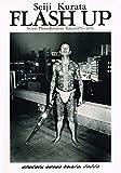 FLASH UP Street PhotoRandom Tokyo1975~1979 倉田精二写真集