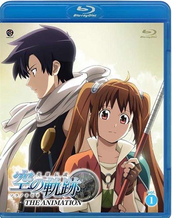 不規則な緩める対象英雄伝説 空の軌跡 THE ANIMATION vol.1 [Blu-ray]