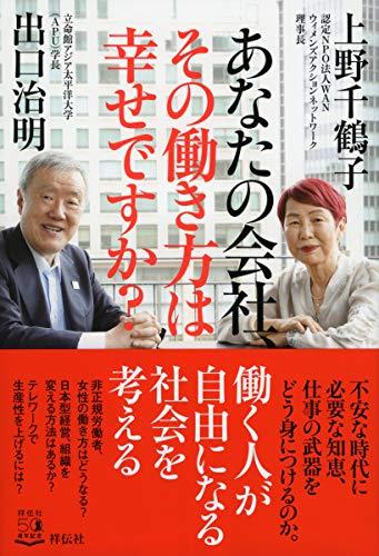 あなたの会社、その働き方は幸せですか? / 出口 治明,上野 千鶴子