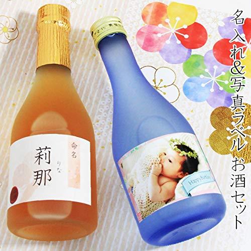 名入れ 梅酒 高千穂 熟成 梅酒 300ml (霞 オレンジ・ブルー 選択可)& 写真ラベル 300ml (麦焼酎) 飲み比べセット 内祝 お祝い
