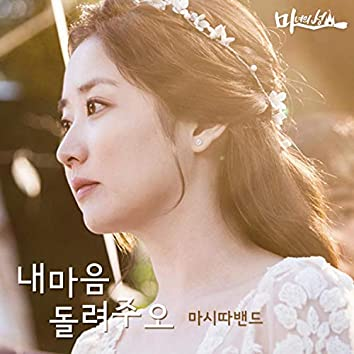 A Witch`s Castle (SBS TV DRAMA) OST Part.9