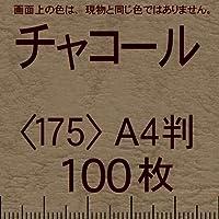 レザック66(淡色中量)A4T<175>チャコール(100枚)