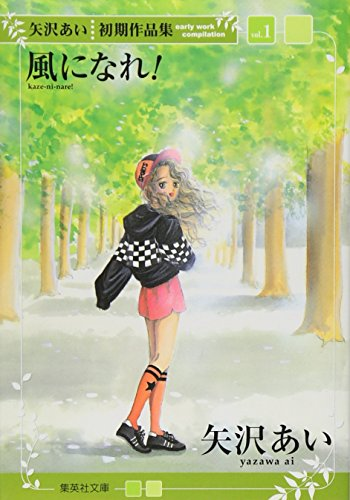 矢沢あい初期作品集 1 風になれ! (集英社文庫(コミック版))の詳細を見る