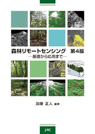 森林リモートセンシング 第4版 ―基礎から応用まで―