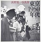 東京1950年代―長野重一写真集