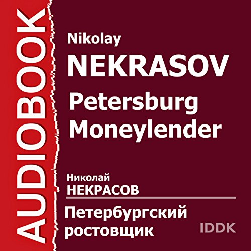 Petersburg Moneylender [Russian Edition] audiobook cover art