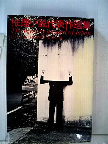 推理小説代表作選集〈1976年版〉―推理小説年鑑 (1976年)
