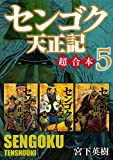 センゴク天正記 超合本版(5) (ヤングマガジンコミックス)