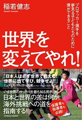 世界を変えてやれ!―プロサッカー選手を夢見る子どもたちのために僕ができること (TOYOKAN BOOKS)の詳細を見る