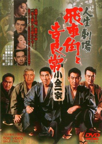映画 人生劇場 飛車角と吉良常 (1968)について 映画データベース ...