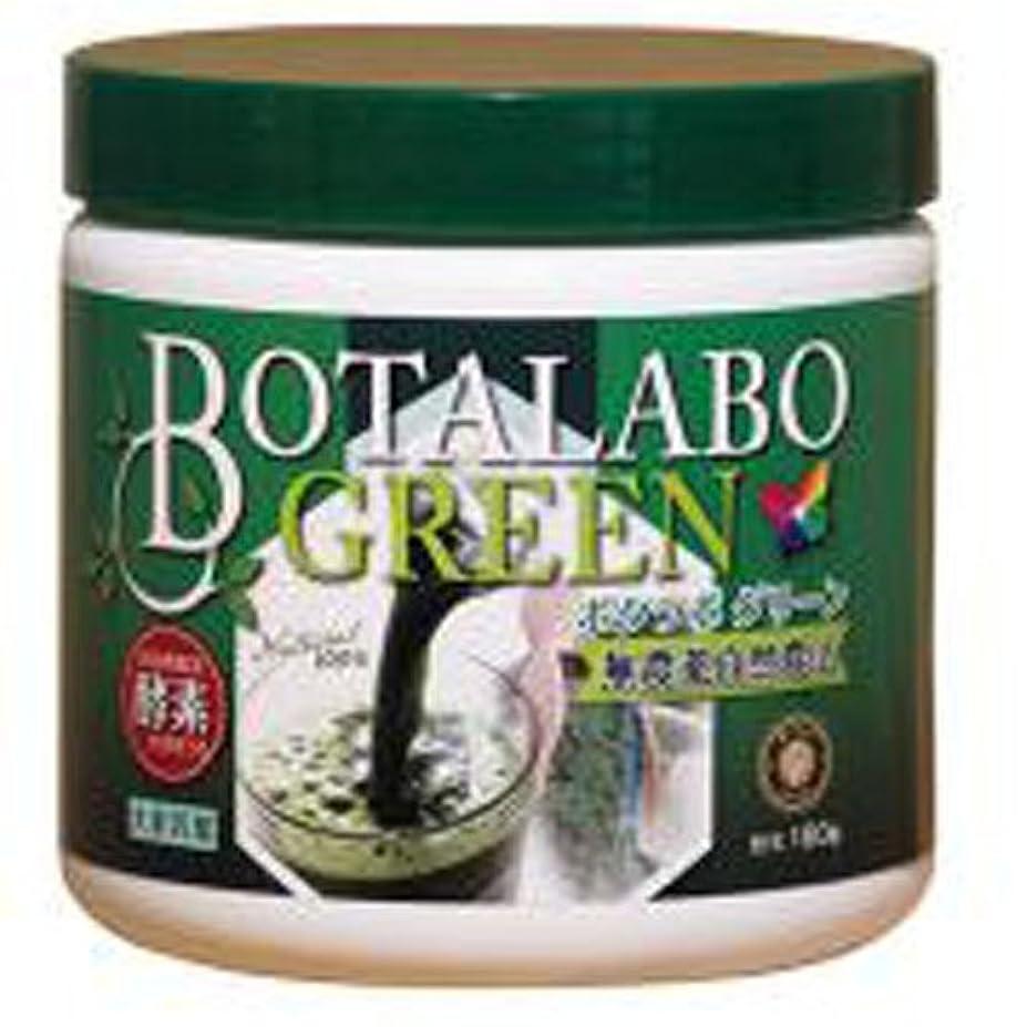 瞬時に懐疑的召喚する酵素の生きてるオーガニック青汁粉末 ボタラボ グリーン 180グラム(無農薬青汁) 【ボタニックラボラトリー】