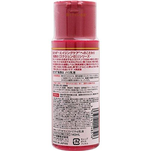肌ラボ極潤αハリ乳液3Dヒアルロン酸×低分子化コラーゲン×低分子化エラスチン配合140ml