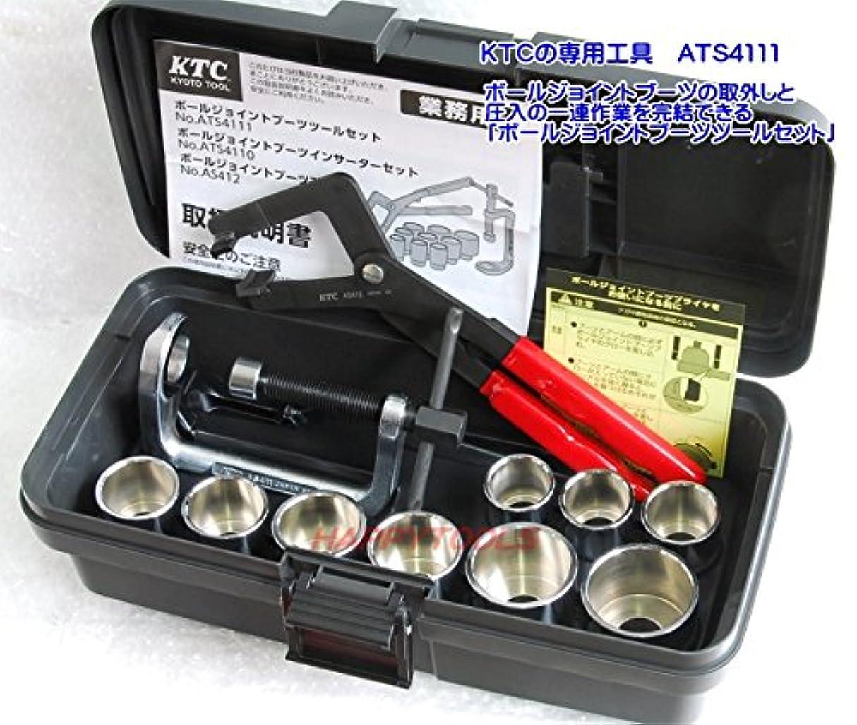 シェード色揺れるKTC(京都機械工具) ポールジョイントブーツツールセット ATS4111 ATS4111
