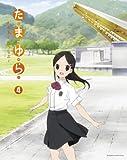 たまゆら~もあぐれっしぶ~第4巻[DVD]