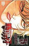 範馬刃牙(5) (少年チャンピオン・コミックス)