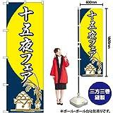 のぼり 十五夜フェア 筆 FJT 82317 (三巻縫製 補強済み)