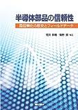 半導体部品の信頼性―高信頼化の歴史とフィールドデータ