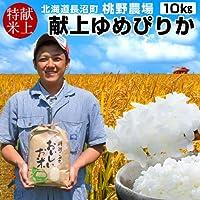新米 皇室献上米 美味しいお米 元祖 ゆめぴりか 10kg 特A 令和2年産 精米白米 北海道産 長沼町 桃野農場 農家直送