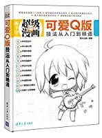 Comprehensive Volume of Skills of Cute Style Drawing