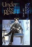 Under the Rose (3) 春の賛歌 (バーズコミックス デラックス)