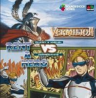 ヴァーミリオン対レンタヒーロー オリジナル サウンドトラック