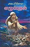 Kadaisikala Elupputhal : கடைசிக்கால எழுப்புதல் (Ullangai Meham Publications Book 87) (Tamil Edition)