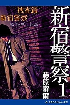 [藤原 審爾, 杉江 松恋]の新宿警察(1) 捜査篇 新宿警察
