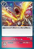 デジモンカードゲーム BT7-094 ジガストーム (C コモン) ブースター ネクストアドベンチャー (BT-07)