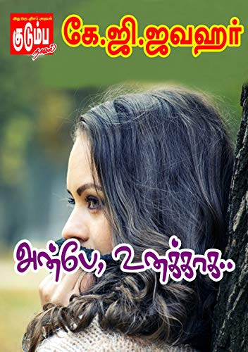 Anbe, Unakkaaga... (Tamil Edition)