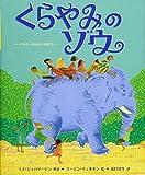 くらやみのゾウ―ペルシャのふるい詩から― (児童図書館・絵本の部屋)