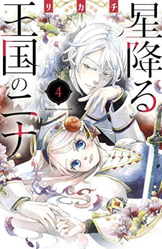 星降る王国のニナ(4) (BE・LOVEコミックス)