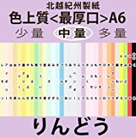 北越紀州色上質A6Y<最厚口>[りんどう](800枚)