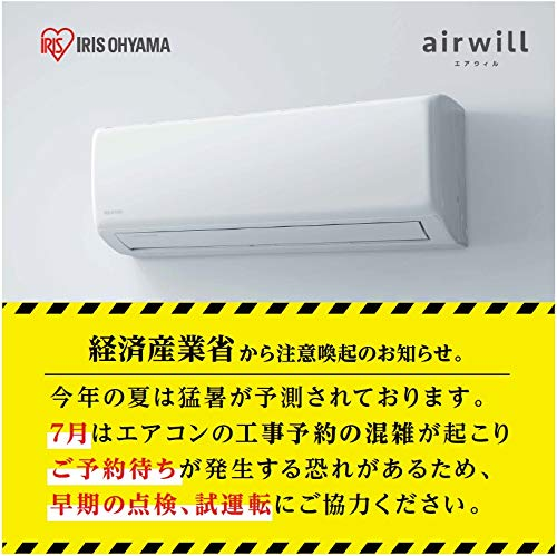 アイリスオーヤマ『ルームエアコン(IHF-2204G)』