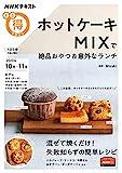 ホットケーキMIXで絶品おやつ&意外なランチ (NHKまる得マガジン)