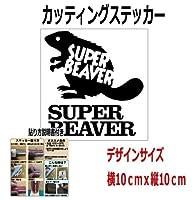 【カッティングステッカー】SUPERBEAVER スーパービーバー 10cm (黒)