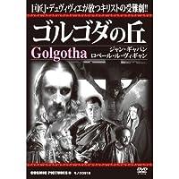 ゴルゴダの丘 CCP-206 [DVD]