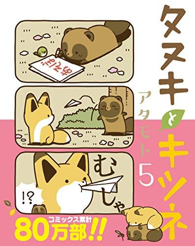 タヌキとキツネ 5 (リラクトコミックス)の詳細を見る