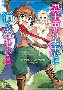 異世界は幸せ(テンプレ)に満ち溢れている@COMIC 第1巻 (コロナ・コミックス)