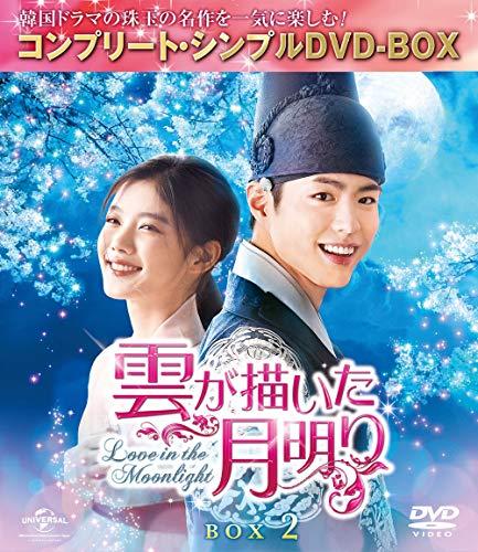 雲が描いた月明り BOX2 (全2BOX) (コンプリート・シンプルDVD-BOX5,000円シリーズ) (期間限定生産)